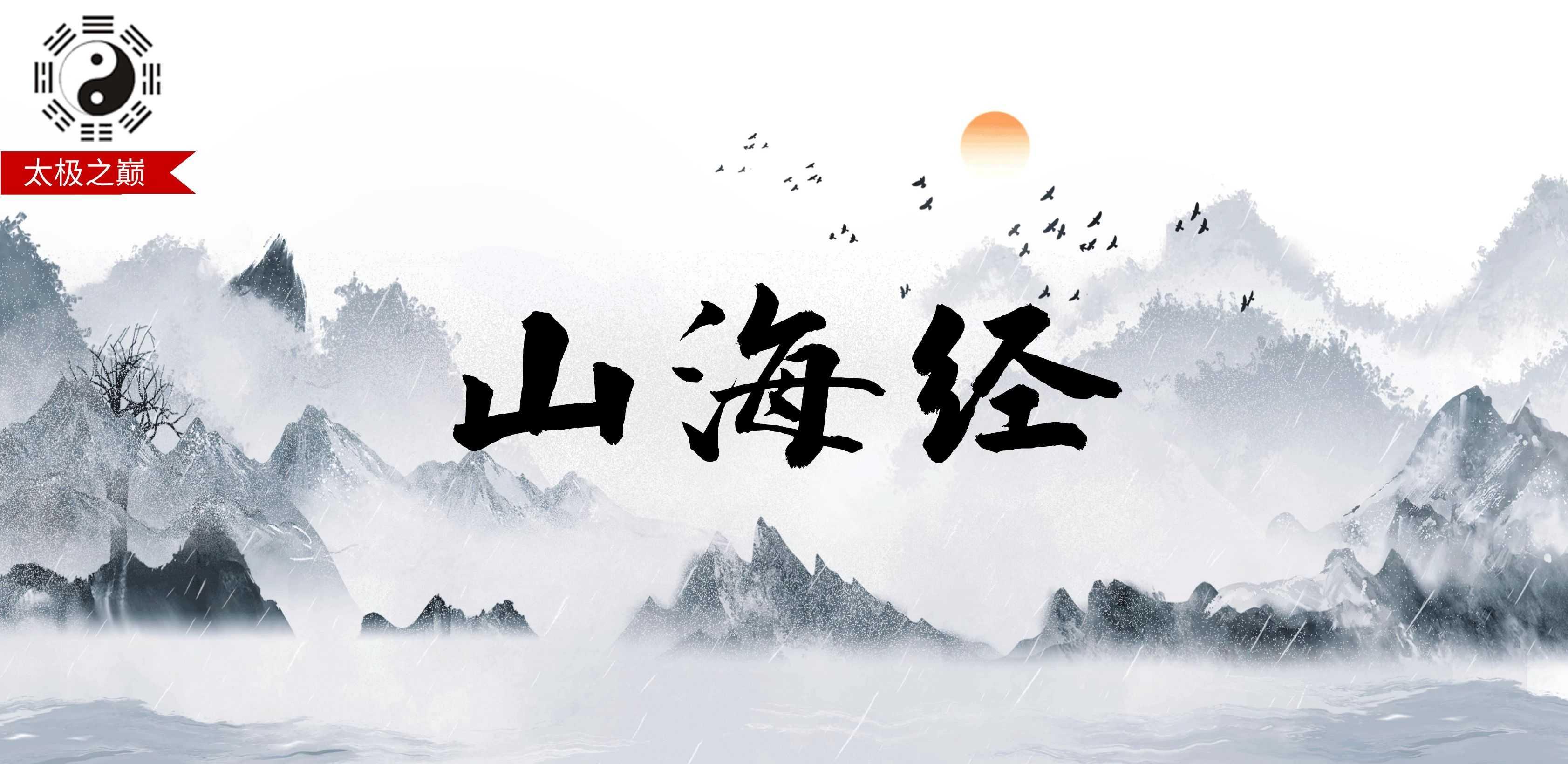 山海经(原文)